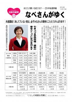 なべさんがゆく選挙結果 木津川民報