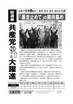 近畿民報1412①総選挙結果_page0001
