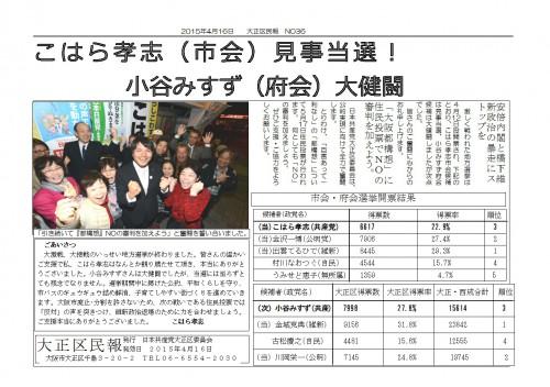 15-4-16区民報
