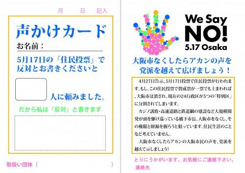 声かけカード(住民投票・西成・取扱い団体)