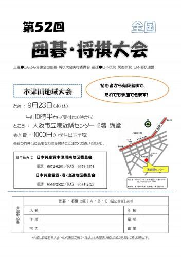 第51回囲碁・将棋大会ビラ_ページ_1