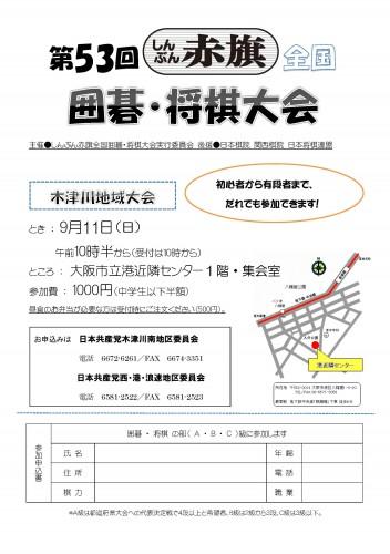 第53回囲碁・将棋大会ビラ コピー